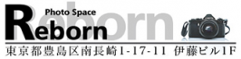 東京・池袋・椎名町でプロフィール写真、オーディション写真撮影はReborn<リボーン>